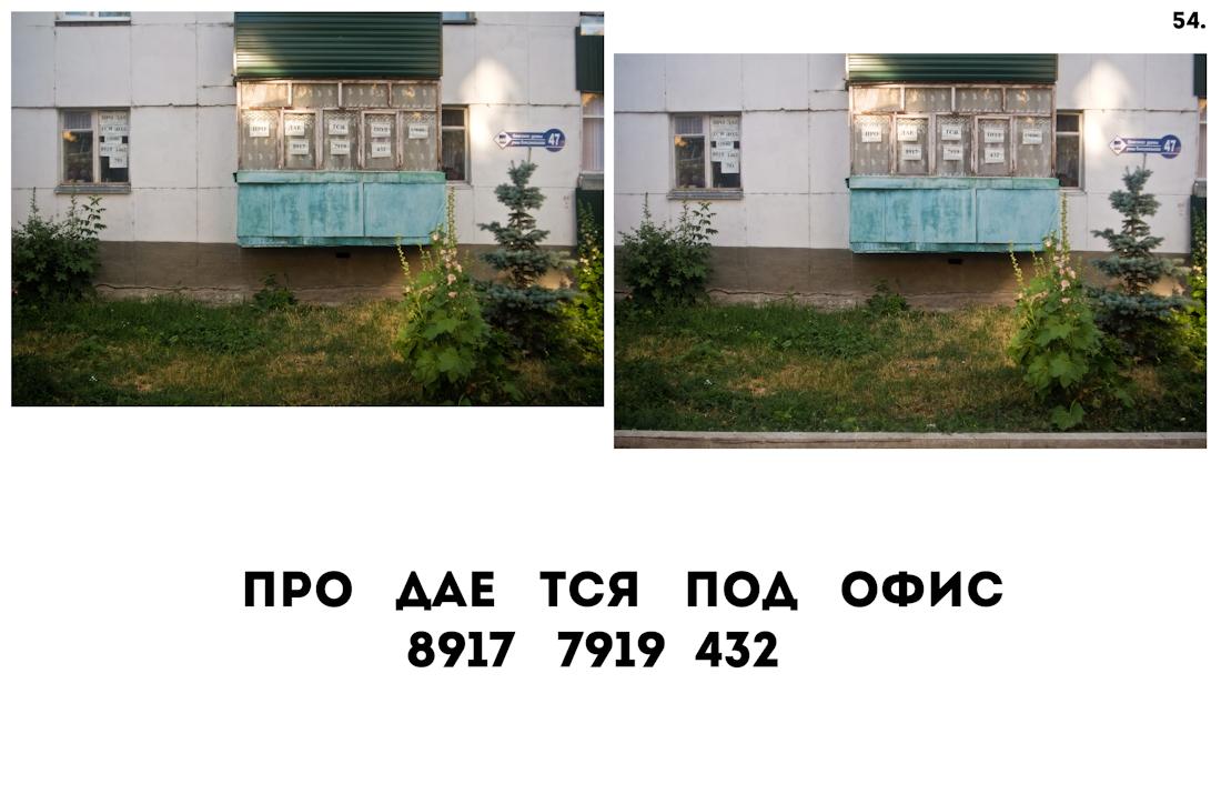 anton_akimov_sterlitamak_03